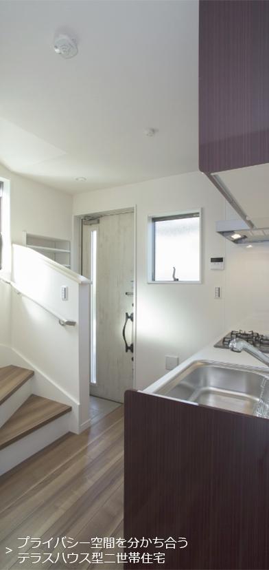 プライバシー空間を分かち合うテラスハウス型二世帯住宅